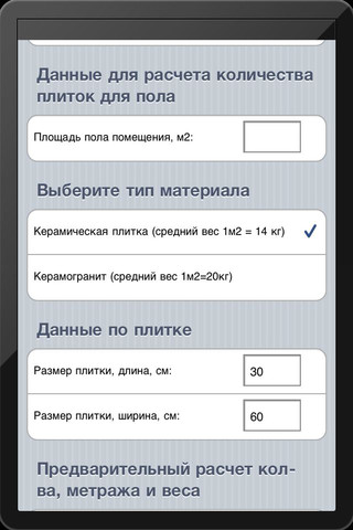 интерфейс калькулятора расчета плитки